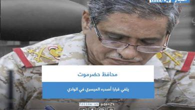صورة محافظ حضرموت يلغي قرارا أصدره الميسري في الوادي
