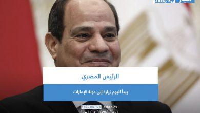 صورة الرئيس المصري يبدأ اليوم زيارة إلى دولة الإمارات