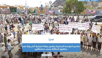 صورة عدن: منتسبو المؤسسة العسكرية ينظمون وقفة احتجاجية أمام بوابة قصر معاشيق للمطالبة بصرف مستحقاتهم