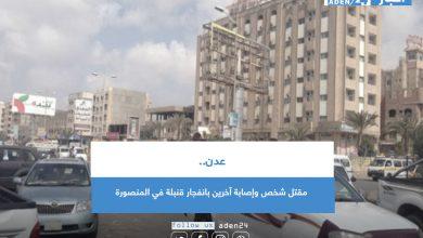 صورة عدن.. مقتل شخص وإصابة آخرين بانفجار قنبلة في المنصورة