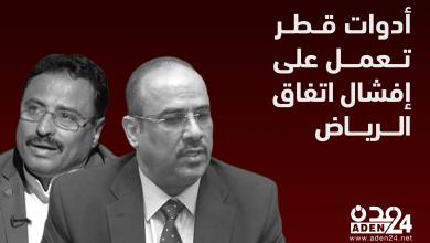 صورة إنفوجرافيك | الميسيري والجبواني .. أدوات قطر لافشال اتفاق الرياض