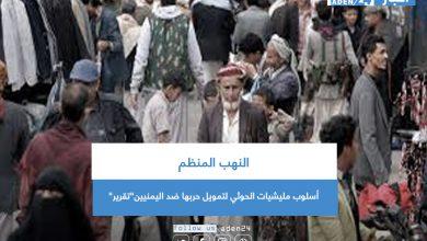 """صورة النهب المنظم أسلوب مليشيات الحوثي لتمويل حربها ضد اليمنيين""""تقرير"""""""