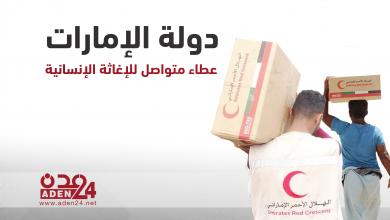 صورة إنفوجرافيك   دولة الإمارات العربية المتحدة .. عطاء متواصل للإغاثة الإنسانية