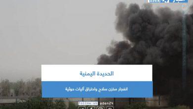 صورة انفجار مخزن سلاح واحتراق آليات حوثية في الحديدة اليمنية