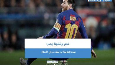 صورة نجم برشلونة يحذر: بهذه الطريقة لن نفوز بدوري الأبطال