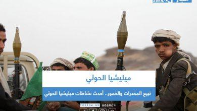 صورة تبيع المخدرات والخمور.. أحدث نشاطات ميليشيا الحوثي