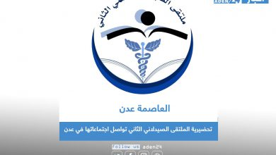 صورة تحضيرية الملتقى الصيدلاني الثاني تواصل اجتماعاتها في عدن