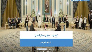 صورة ترحيب دولي متواصل باتفاق الرياض