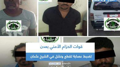 صورة قوات الحزام الأمني بعدن تضبط عصابة تقطع ونشل في الشيخ عثمان