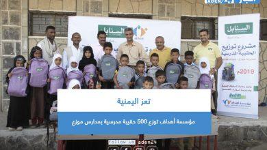 صورة تعز اليمنية مؤسسة أهداف توزع 500 حقيبة مدرسية بمدارس موزع