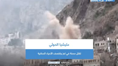 صورة مليشيا الحوثي تقتل مسنة في تعز وتقصف الأحياء السكنية