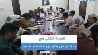 صورة تنفيذية انتقالي لحج تعقد اجتماعها الدوري وتناقش دليل إعداد الخطة للعام للعام ٢٠٢٠