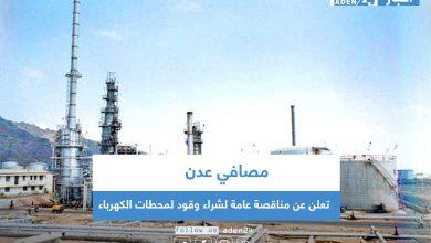 صورة مصافي عدن تعلن عن مناقصة عامة لشراء وقود لمحطات الكهرباء