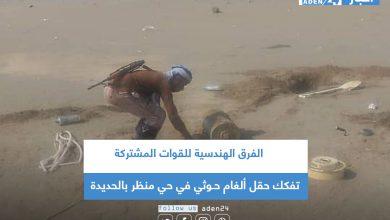 صورة الفرق الهندسية للقوات المشتركة تفكك حقل ألغام حـوثية في حي منظر بالحديدة