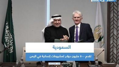 صورة السعودية تقدم 500 مليون دولار لمشروعات إنسانية في اليمن