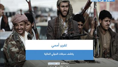 صورة تقرير أممي يكشف سرقات الحوثي المالية