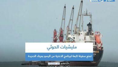 صورة مليشيات الحوثي تمنع سفينة تابعة لبرنامج الاغذية من الرسو بميناء الحديدة