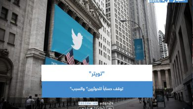 """صورة """"تويتر"""" توقف حساباً للحوثيين"""" والسبب"""""""