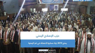 صورة حزب الإصلاح اليمني يمنح 3070 رتبة عسكرية لأعضائه في تعز اليمنية