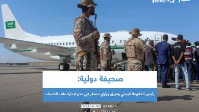 صورة صحيفة دولية: رئيس الحكومة اليمني وفريق وزاري مصغر في عدن لإدارة ملف الخدمات