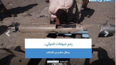 صورة رغم خروقات الحوثي.. رسائل سلام من التحالف