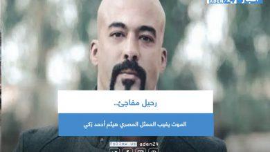 صورة رحيل مفاجئ.. الموت يغيب الممثل المصري هيثم أحمد زكي