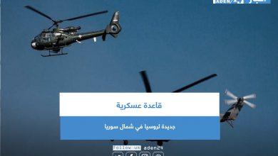 صورة قاعدة عسكرية جديدة لروسيا في شمال سوريا