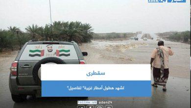 """صورة سقطرى تشهد هطول أمطار غزيرة"""" تفاصيل"""""""