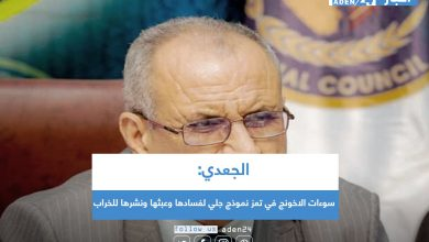 صورة الجعدي: سوءات الاخونج في تعز نموذج جلي لفسادها وعبثها ونشرها للخراب