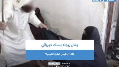 """صورة يقتل زوجته بسلك كهربائي أثناء """"طقوس الرقية الشرعية"""""""