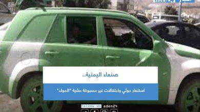 """صورة صنعاء اليمنية.. استنفار حوثي واعتقالات غير مسبوقة عشية """"المولد"""""""