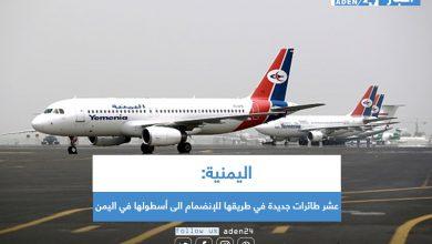 صورة اليمنية: عشر طائرات جديدة في طريقها للإنضمام الى أسطولها في اليمن