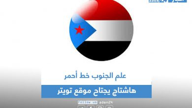 """صورة """"علم الجنوب خط أحمر"""" .. هاشتاج يجتاح موقع تويتر"""