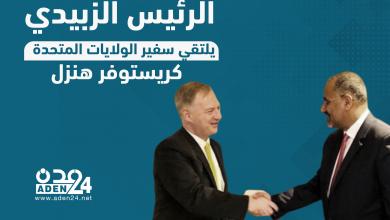 صورة إنفوجرافيك | لقاء الرئيس الزبيدي مع السفير الأمريكي كريستوفر هنزل