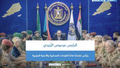 صورة الرئيس عيدروس الزُبيدي يترأس اجتماعاً هاماً للقيادات العسكرية والأمنية الجنوبية