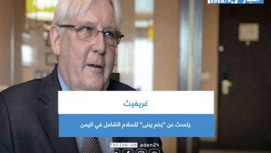 """صورة غريفيث يتحدث عن """"زخم يبنى"""" للسلام الشامل في اليمن"""