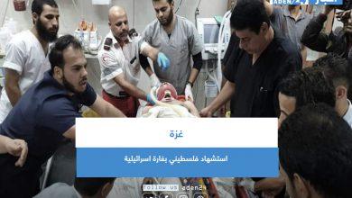 صورة استشهاد فلسطيني بغارة اسرائيلية على غزة