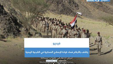صورة فيديو يكشف بالأرقام فساد قيادة الإصلاح العسكرية في الشرعية اليمنية