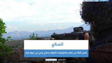 صورة قنص ثلاثة من عناصر المليشيات الحُوثية بسلاحٍ نوعيّ في جبهةِ هِجَار