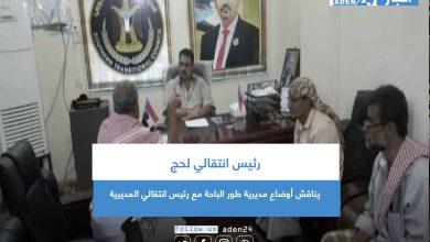 صورة رئيس انتقالي لحج يناقش أوضاع مديرية طور الباحة مع رئيس انتقالي المديرية