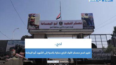 صورة لحج.. تغيير اسم معسكر اللواء الرابع حماية رئاسية إلى الشهيد أبو اليمامة