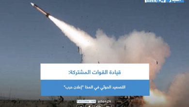 """صورة قيادة القوات المشتركة: التصعيد الحوثي في المخا """"إعلان حرب"""""""