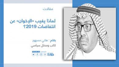 صورة لماذا يغيب «الإخوان» عن انتفاضات 2019؟