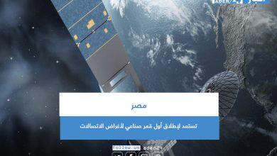 صورة مصر تستعد لإطلاق أول قمر صناعي لأغراض الاتصالات