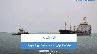 صورة التحالف: ميليشيا الحوثي تختطف سفينة كورية جنوبية