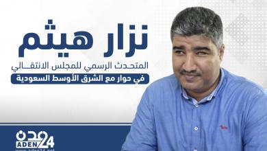 صورة إنفوجرافيك   حديث متحدث الانتقالي لصحيفة الشرق الأوسط السعودية