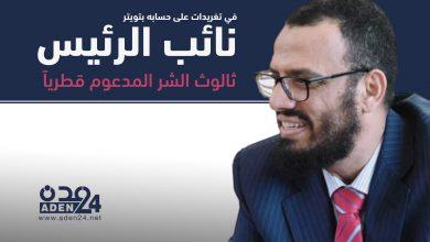 صورة نائب الرئيس: ثالوث الشر المدعوم قطريا#.. انفوجراف