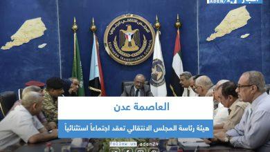 صورة هيئة رئاسة المجلس الانتقالي تعقد اجتماعاً استثنائياً