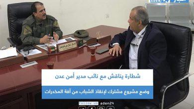 صورة شطارة يناقش مع نائب مدير أمن عدن وضع مشروع مشترك لإنقاذ الشباب من آفة المخدرات