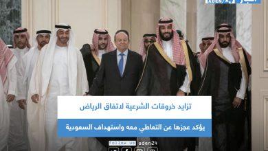 صورة تزايد خروقات الشرعية لاتفاق الرياض يؤكد عجزها عن التعاطي معه واستهداف السعودية